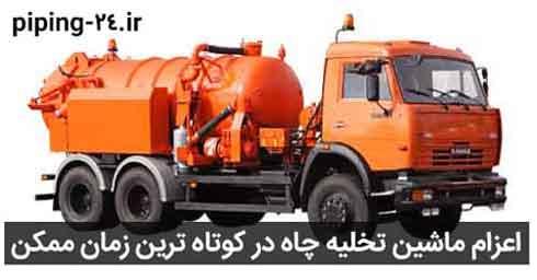 تخليه چاه جنوب تهران