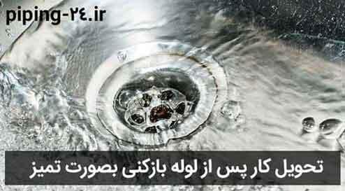 لوله بازکنی شرق تهران