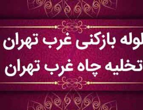لوله بازکنی غرب تهران و تخلیه چاه غرب تهران