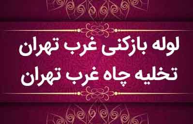 لوله بازکنی غرب تهران - تخلیه چاه غرب تهران
